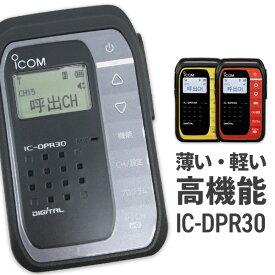 無線機 トランシーバー アイコム IC-DPR30(1Wデジタル登録局簡易無線機 防水 インカム ICOM IC-DPR30B IC-DPR30R IC-DPR30Y)