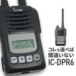 ic-dpr6