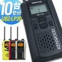 無線機 トランシーバー ケンウッド デミトス UBZ-LP20 10台セット(特定小電力トランシーバー インカム KENWOOD DEMITO…