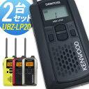無線機 トランシーバー ケンウッド デミトス UBZ-LP20 2台セット (特定小電力トランシーバー インカム KENWOOD DEMITO…