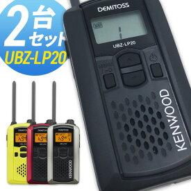 無線機 トランシーバー ケンウッド デミトス UBZ-LP20 2台セット (特定小電力トランシーバー インカム KENWOOD DEMITOSS UBZ-LP20B UBZ-LP20RD UBZ-LP20Y UBZ-LP20S)