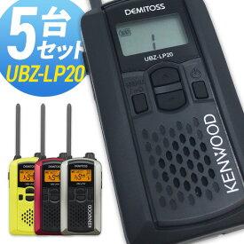 無線機 トランシーバー ケンウッド デミトス UBZ-LP20 5台セット (特定小電力トランシーバー インカム KENWOOD DEMITOSS UBZ-LP20B UBZ-LP20RD UBZ-LP20Y UBZ-LP20S)