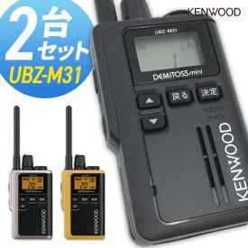 無線機 トランシーバー ケンウッド デミトスミニ UBZ-M31 2台セット(特定小電力トランシーバー インカム KENWOOD DEMITOSS MINI UBZ-M31B UBZ-M31Y UBZ-M31G)