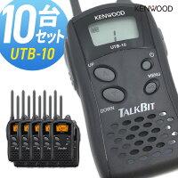 """ケンウッドKENWOODUTB-1010台セット特定小電力型トランシーバー""""聞く""""""""話す""""といった基本機能に特化したシンプルモデル。"""