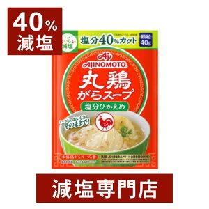 40%減塩 丸鶏がらスープ 40g×2袋 | 減塩 減塩調味料 塩分カット 減塩食品 丸鶏がら 丸鶏ガラ 顆粒 粒 粉末 パウダー スープ 野菜炒め 炒め物 味の素 調味料 万能調味料 便利 健康 おすすめ ギフ