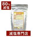 80%減塩 減塩チキンコンソメ 500g | 減塩 減塩調味料 塩分カット 減塩食品 コンソメ 顆粒 粉末 パウダー ブイヨン ス…