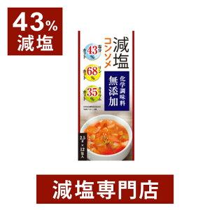 43%減塩 減塩 コンソメ 化学調味料無添加 2箱セット ( リン カリウム 配慮 ) | 減塩食 減塩調味料 塩分カット 調味料 万能調味料 減塩食品 健康 腎臓病食 透析 ブイヨン スープ 顆粒 粉末 母の日