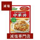 減塩 やさしくラクケア 中華丼 125g×2袋セット   減塩 減塩食品 塩分カット 腎臓病食 低たんぱく 低たんぱく質 食品 …