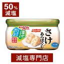 50%減塩 サケあらほぐし 55g×2個セット | 減塩 減塩食品 塩分カット 食品 おかず ご飯のお供 ご飯のおとも 鮭フレー…
