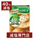 40%減塩 ポタージュ スープ ( クノール ) 3袋入り(1箱)×2箱セット | 減塩 減塩食品 塩分カット 食品 インスタントス…
