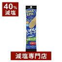 【40%減塩】 DHA ・ EPA 入り 国内産いわし ソーセージ 60g×2本セット | 減塩 減塩食品 塩分カット 食品 魚肉ソーセ…