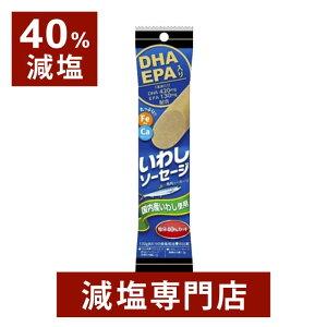 【40%減塩】 DHA ・ EPA 入り 国内産いわし ソーセージ 60g×2本セット | 減塩 減塩食品 塩分カット 食品 魚肉ソーセージ おかず おやつ おつまみ 健康 おいしい 美味しい おすすめ ギフト プレゼ