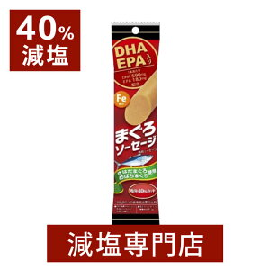 【40%減塩】 DHA ・ EPA 入り まぐろ ソーセージ 60g×2本セット | 減塩 減塩食品 塩分カット 食品 鮪 マグロ 魚肉ソーセージ おかず おやつ おつまみ つまみ dha epa 健康 おいしい おすすめ ギフト
