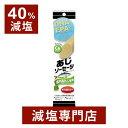 【40%減塩】 DHA ・ EPA 入り 国内産 あじ ソーセージ 60g×2本セット | 減塩 減塩食品 塩分カット 食品 ソーセージ …