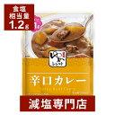 キッセイゆめシリーズ 減塩 辛口カレー 150g×2袋セット | 減塩 減塩食品 塩分カット 腎臓病食 低たんぱく 低タンパク…