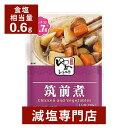 キッセイゆめシリーズ 減塩 筑前煮 100g×2袋セット | 減塩 減塩食品 塩分カット 腎臓病食 低たんぱく 低タンパク 食…