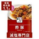 キッセイゆめシリーズ 減塩 酢豚 140g×2袋セット | 減塩 減塩食品 塩分カット 腎臓病食 低たんぱく 低タンパク 食品 …