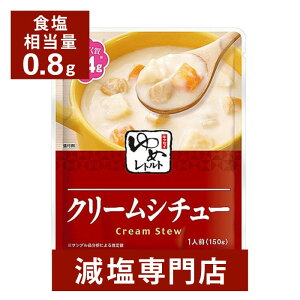 キッセイゆめシリーズ 減塩 クリームシチュー 150g×2袋セット 母の日 母の日ギフト