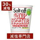 30% 減塩 カップヌードル ソルトオフ 79g | 減塩 減塩食品 塩分カット 食品 カップラーメン インスタントラーメン カ…