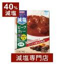 30% 減塩 宮島醤油 減塩 ビーフカレー 180g×2袋セット | 減塩食品 塩分カット 食品 レトルト食品 レトルト レトルト…