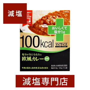 大塚食品 100kcal マイサイズ いいね!プラス 塩分 が気になる方の 欧風 減塩 カレー 保存料・合成着色料 不使用 150g×2箱セット | 減塩食品 塩分カット 食品 レトルト食品 レトルト カレー 欧風