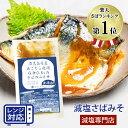 減塩 食品 塩ぬき屋 鹿児島県産 あごだし 使用 減塩さば味噌煮 100g×2袋 化学調味料・保存料 無添加 | レトルト パッ…