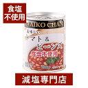 食塩不使用・砂糖不使用 美味しいトマト&ビーンズ 235g×2缶セット | 塩分カット お歳暮 お歳暮ギフト お歳暮プレ…