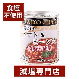 食塩不使用・砂糖不使用 美味しいトマト&ビーンズ 235g×2缶セット | 塩分カット お歳暮 お歳暮ギフト お歳暮プレゼント