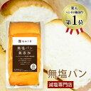 無塩パン 無添加 塩ぬき屋 2個セット 常温保存可能 (保存料、乳化剤、イーストフード不使用) | 減塩パン 無塩食パン …