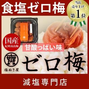 【食塩ゼロ! 】塩ぬき屋 食塩不使用 ゼロ梅 (甘酸っ...