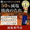 塩ぬき屋 50% 減塩 焼き肉のたれ ( リン カリウム配慮 ) 化学調味料 合成着色料無添加