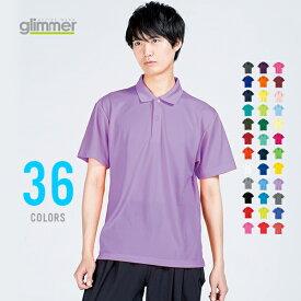 大きいサイズ ポロシャツ 半袖ドライポロTシャツメンズ レディース GLIMMER グリマー 24色 150 SS S M L LL 3L 4L 5L サイズ ゆうパケット
