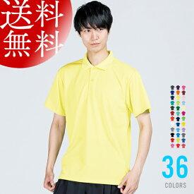 ポロシャツ メンズ レディース 半袖 ドライポロシャツ 4.4オンス 120 130 140 150 SS S M L LL