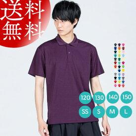 ポロシャツ 半袖 ドライ ポロシャツ メンズ レディース GLIMMER グリマー 24色 120 130 140 150 SS S M L LL 3L 4L 5L