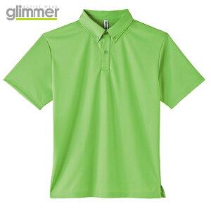 ポロシャツ 半袖 無地 メンズ レディース ドライ ボタンダウンポロシャツ glimmer グリマー 20色 SS S M L LL 3L 4L 5L DRY POLO SHIRT 父の日ギフト 通学 通勤 ゴルフ 服