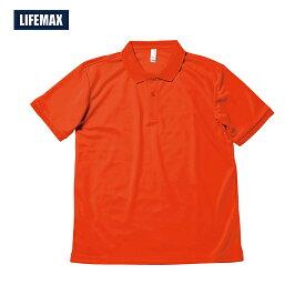ポロシャツ ベーシックドライポロシャツ 無地 半そで メンズ レディース 110cm 130cm 150cm S S M L LL 3L 4L 5L LIFEMAX ライフマックス