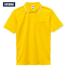 ポロシャツ ライン入りベーシックDRYポロシャツ 14色 4.3oz GS GM GL S M L LL 3L 4L 5L LIFEMAX ライフマックス 【ゆうパケット】【RCP】