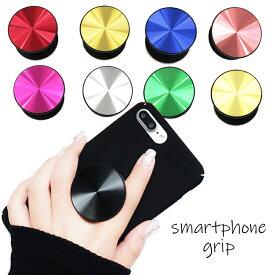 スマホグリップ スタンド ジョイグリップ スマホアクセサリー スマホリング シンプル スタイリッシュ おしゃれ 落下防止 ポップアップ iPhone アイフォン