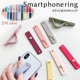 スマホバンド 薄型 フィンガーバンド スマホホルダー iPhoneリング android 落下防止 邪魔にならない 持ちやすい スタンド機能 横置き
