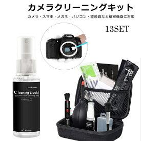 カメラクリーニング13個セット カメラクリーナー クリーニング用品 デジタルカメラ 一眼レフ メンテナンス レンズ筆 ブロアー クロス ブラシ