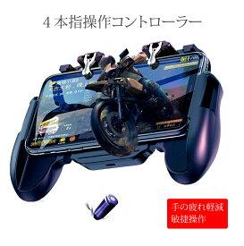 荒野行動 PUBG 4本指 コントローラー ゲームパット スマホゲームハンドル サイズ調節可能 連続射撃/操作簡単/iPhone&Android対応 スマホスタンド cod fps tps スマホ