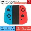 Nintendo Switch 互換品 Joy-Con コントローラー ジョイコン スイッチ対応 ジャイロセンサー HD振動 グリップ付き 400mA バッテリー Bluetooth接続 キャプチャー機能 ジャイロ搭載 ダブルモーター振動