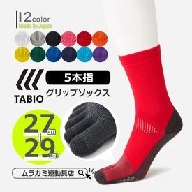 ●○ タビオ / tabio ○● サッカー 5本指 ソックス フットボール サッカーストッキング
