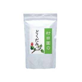【D】村田園 どくだみ(どくだみ茶) 【健康茶】