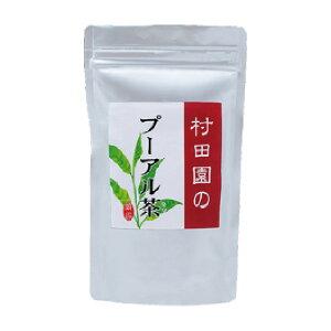 村田園 プーアル茶 【健康茶】