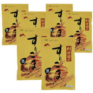 村田園 すりごま 黒(1セット2袋入り)3個セット【すり胡麻/すりゴマ/すりごま 黒/すりごま 黒/調味料】