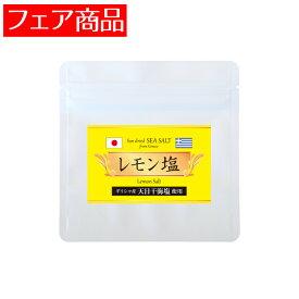 【s】天日干海塩 レモン塩
