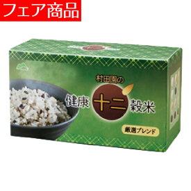 【s】村田園の健康十二穀米 6470