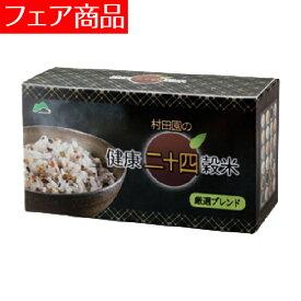 【s】村田園の健康二十四穀米 6480