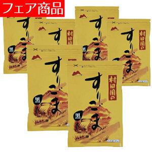【s】村田園 すりごま 黒(1セット2袋入り)3袋セット【すり胡麻/すりゴマ/すりごま 黒/すりごま 黒/調味料】 6519